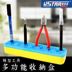 U-STAR Multifunkcionális szerszám tároló (Multifunctional Storage Box) UA90062